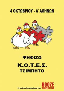 Ψηφίζω Κ.Ο.Τ.Ε.Σ. τσιμπητό!